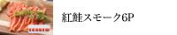 紅鮭スモークサーモン6P