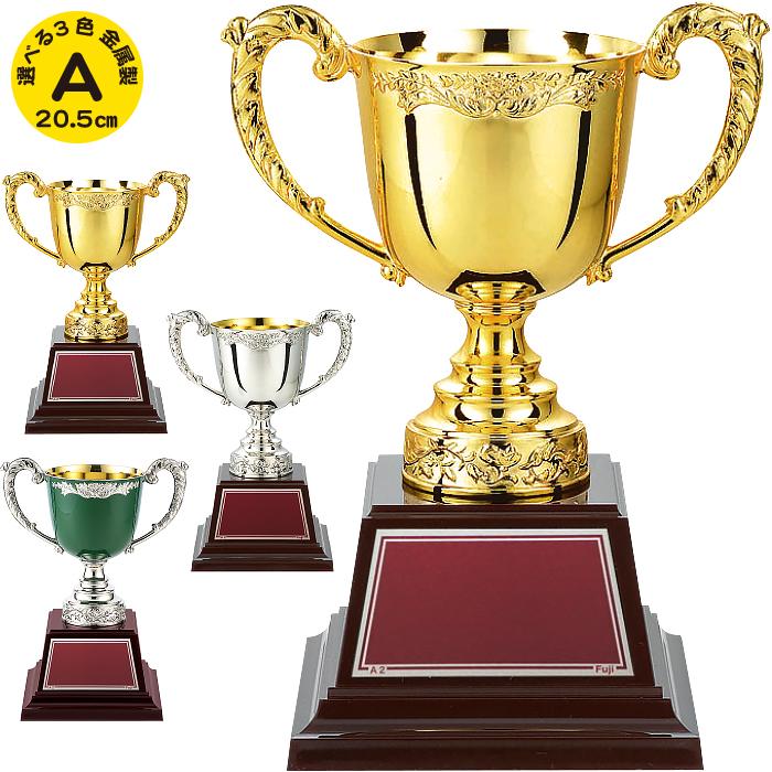 優勝カップ ゴルフ 優勝カップ 野球 優勝カップ サッカー 優勝カップ バスケ 優勝カップ バレー 優勝カップ テニス 名入れ トロフィー ゴルフコンペ トロフィー 優勝カップ 持ち回り ゴールド シルバー グリーン 金 銀 緑 Aサイズ