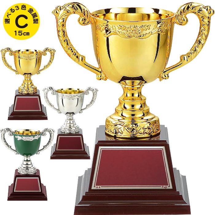 優勝カップ ゴルフ 優勝カップ 野球 優勝カップ サッカー 優勝カップ バスケ 優勝カップ バレー 優勝カップ テニス 名入れ トロフィー ゴルフコンペ トロフィー 優勝カップ 持ち回り ゴールド シルバー グリーン 金 銀 緑 Cサイズ