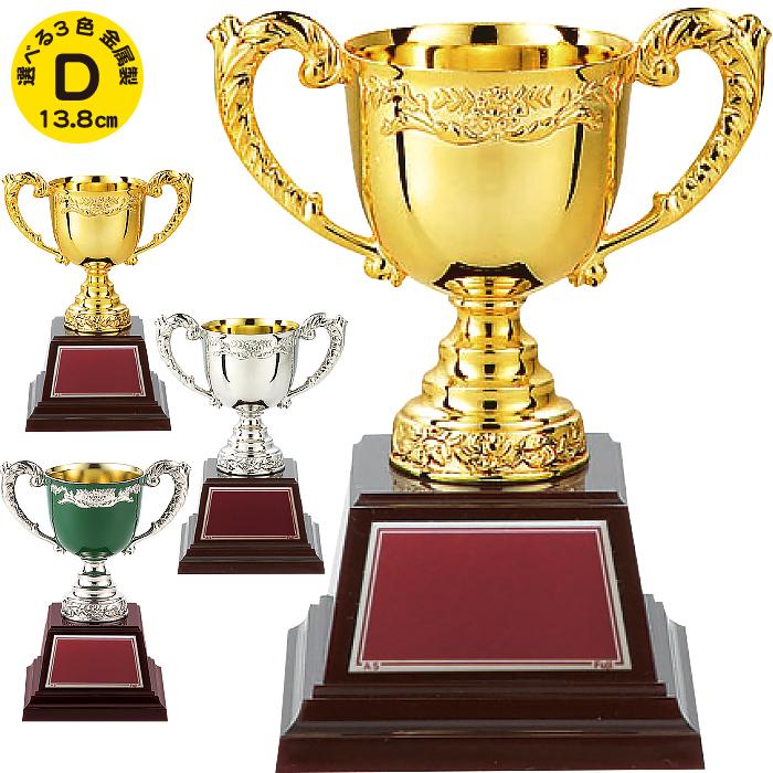 優勝カップ ゴルフ 優勝カップ 野球 優勝カップ サッカー 優勝カップ バスケ 優勝カップ バレー 優勝カップ テニス 名入れ トロフィー ゴルフコンペ トロフィー 優勝カップ 持ち回り ゴールド シルバー グリーン 金 銀 緑 Dサイズ
