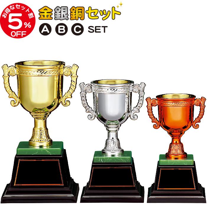 優勝カップ 名入れ トロフィー 金 銀 銅 ABCセット