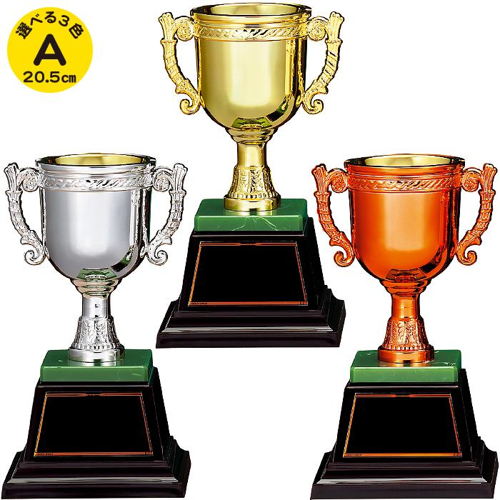 優勝カップ 名入れ トロフィー 金 銀 銅 Aサイズ
