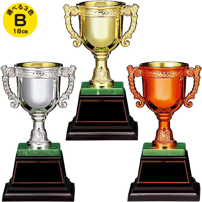 優勝カップ 名入れ トロフィー 金 銀 銅 Bサイズ