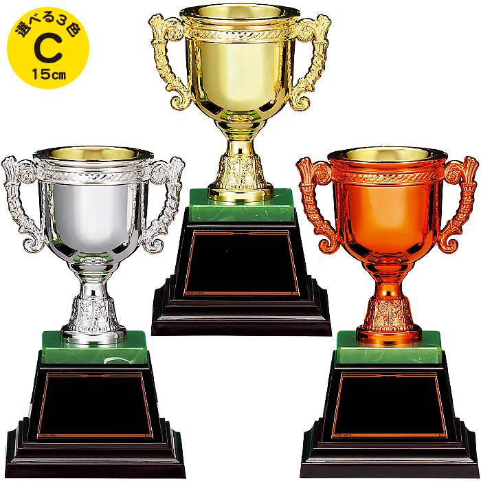優勝カップ 名入れ トロフィー 金 銀 銅 Cサイズ