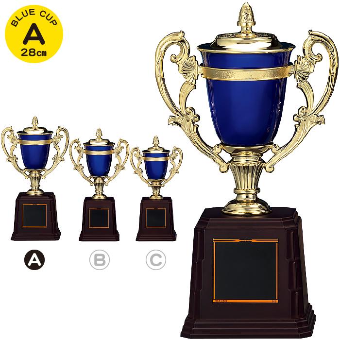 優勝カップ ゴルフ 優勝カップ 野球 優勝カップ サッカー 優勝カップ バスケ 優勝カップ バレー 優勝カップ テニス 釣り つり 名入れ トロフィー ゴルフコンペ トロフィー 優勝カップ 持ち回り ブルー 青 Aサイズ