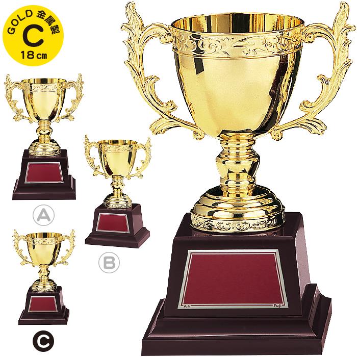 優勝カップ ゴルフ 優勝カップ 野球 優勝カップ サッカー 優勝カップ バスケ 優勝カップ バレー 優勝カップ テニス 名入れ トロフィー ゴルフコンペ トロフィー 優勝カップ 持ち回り ゴールド 金 Cサイズ