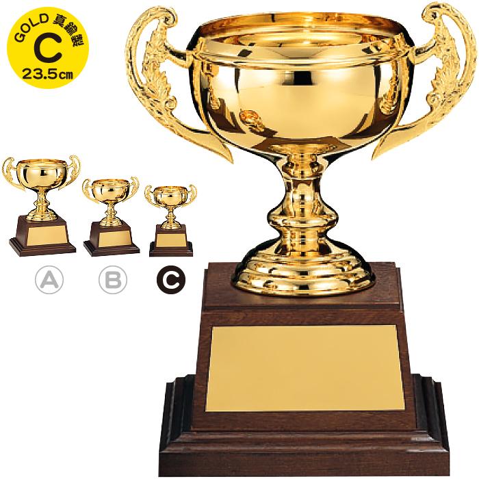 優勝カップ ゴルフ 優勝カップ 野球 優勝カップ サッカー 優勝カップ バスケ 優勝カップ バレー 優勝カップ テニス 名入れ トロフィー ゴルフコンペ トロフィー 優勝カップ 持ち回り ゴールド 金 真鍮製 Cサイズ
