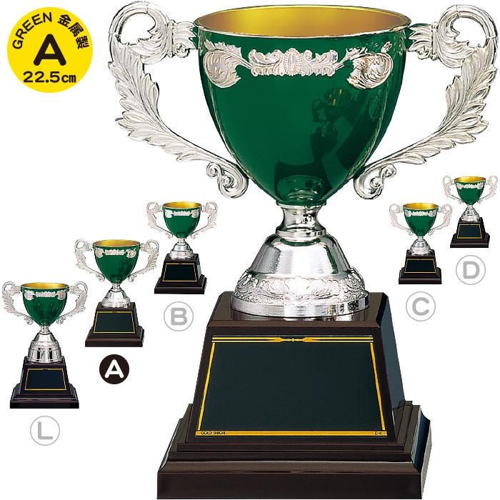 優勝カップ ゴルフ 優勝カップ 野球 優勝カップ サッカー 優勝カップ テニス 名入れ トロフィー ゴルフ グリーン 緑 Aサイズ