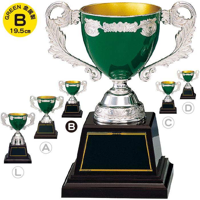 優勝カップ ゴルフ 優勝カップ 野球 優勝カップ サッカー 優勝カップ テニス 名入れ トロフィー ゴルフ グリーン 緑 Bサイズ