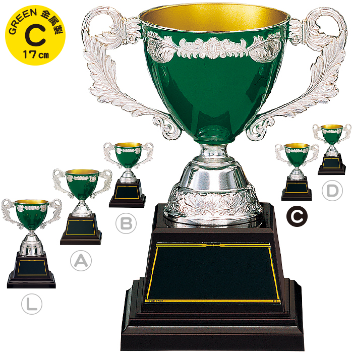 優勝カップ ゴルフ 優勝カップ 野球 優勝カップ サッカー 優勝カップ テニス 名入れ トロフィー ゴルフ グリーン 緑 Cサイズ