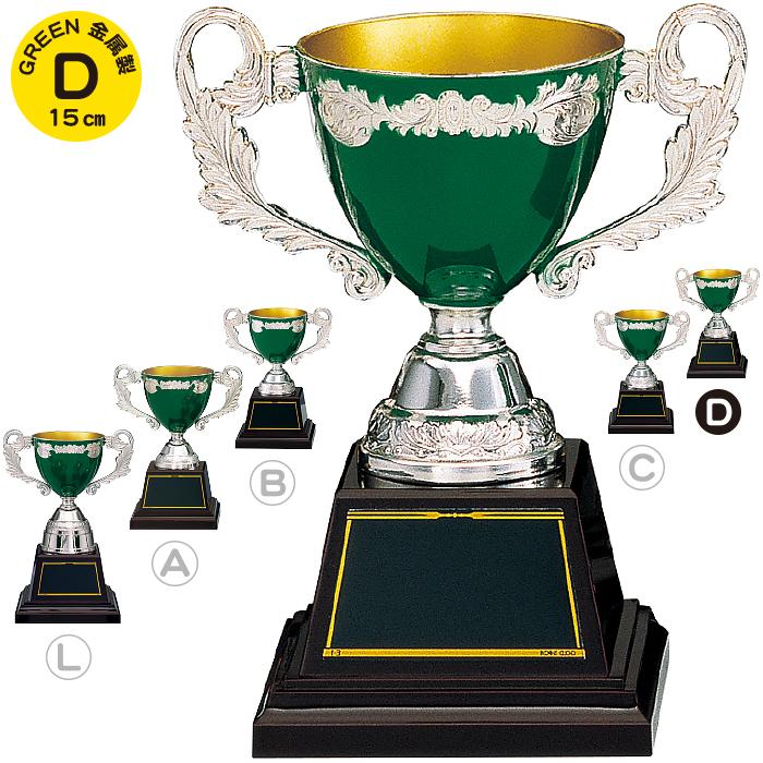 優勝カップ ゴルフ 優勝カップ 野球 優勝カップ サッカー 優勝カップ テニス 名入れ トロフィー ゴルフ グリーン 緑 Dサイズ