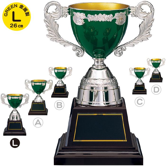 優勝カップ ゴルフ 優勝カップ 野球 優勝カップ サッカー 優勝カップ テニス 名入れ トロフィー ゴルフ グリーン 緑 Lサイズ