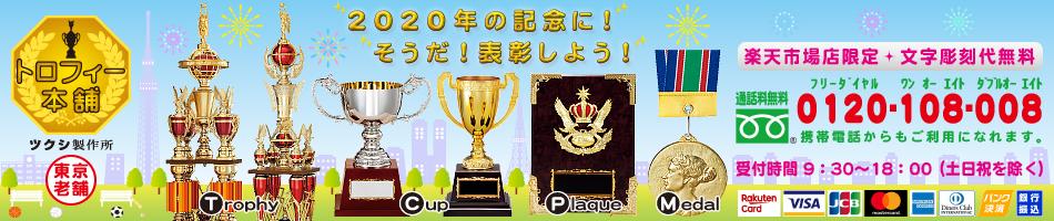 トロフィー本舗 ツクシ製作所:東京 老舗 トロフィー 優勝カップ メダル ! トロフィー本舗 ツクシ製作所
