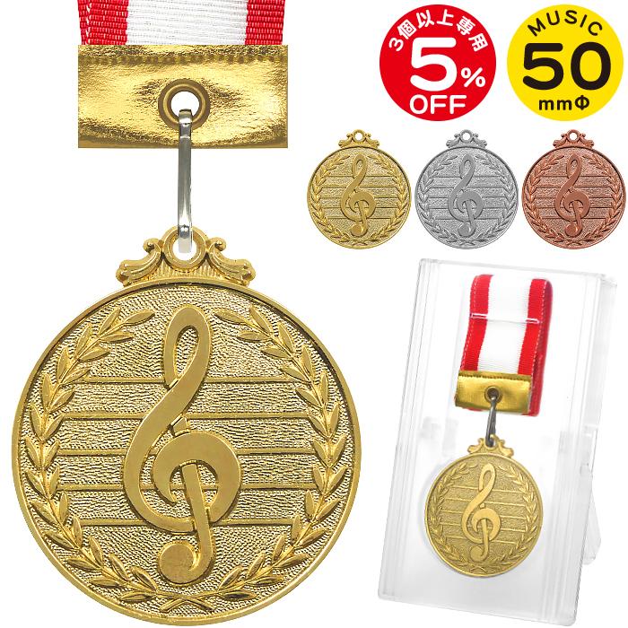 音楽 メダル 50mmΦ メダル 音楽 メダル 金 銀 銅 ト音記号 メダル 音符 金メダル ピアノ 吹奏楽部 卒業記念品 名入れ 3個以上専用5%OFF