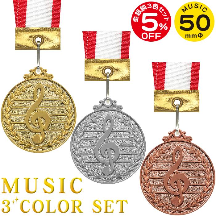 音楽 メダル 50mmΦ メダル 音楽 メダル 金 銀 銅 ト音記号 メダル 音符 金メダル ピアノ 吹奏楽部 卒業記念品 名入れ 金銀銅セット