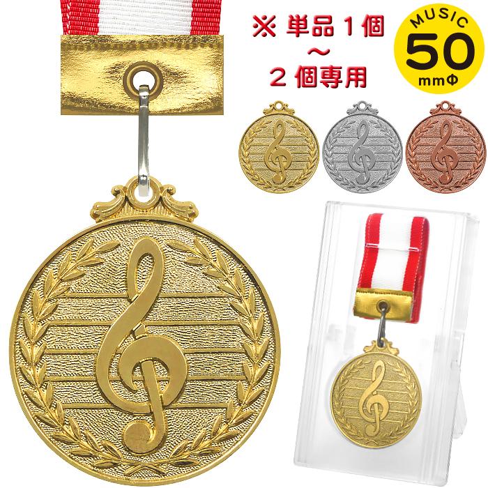 音楽 メダル 50mmΦ メダル 音楽 メダル 金 銀 銅 ト音記号 メダル 音符 金メダル ピアノ 吹奏楽部 卒業記念品 名入れ 1~2個専用