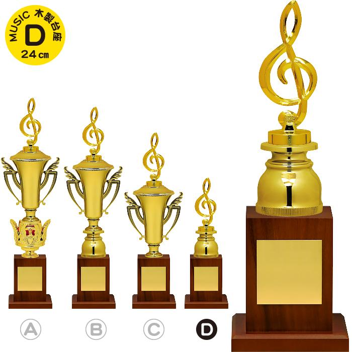トロフィー 音楽 名入れ トロフィー ト音記号 ゴールド 木製台座 Dサイズ