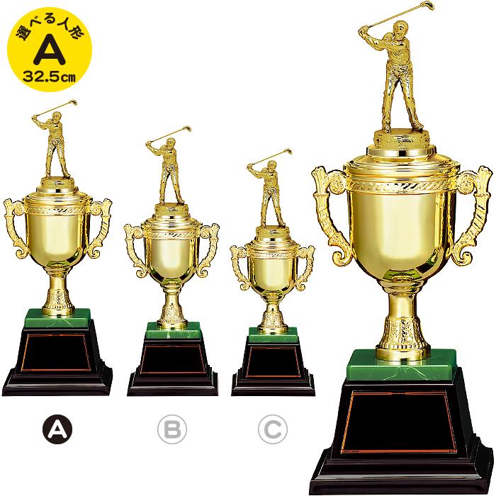 優勝カップ トロフィー 名入れ トロフィー ゴールド Aサイズ