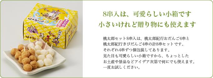 桃太郎紀行セット/きびだんご