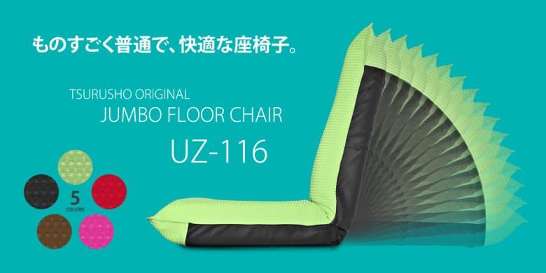 ものすごく普通で、快適な座椅子。