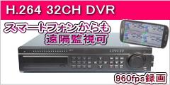 防犯カメラ録画用32chデジタルレコーダー