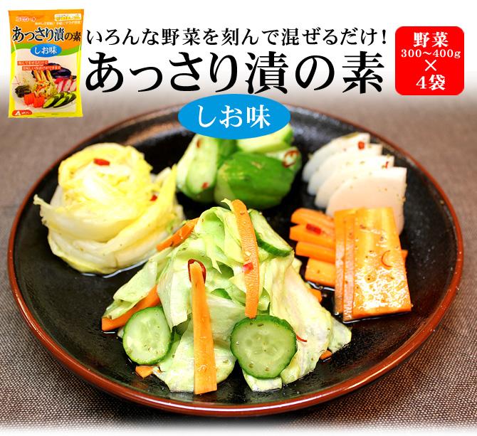 Cあっさり漬の素 しお味 40g(野菜300〜400g×4袋)
