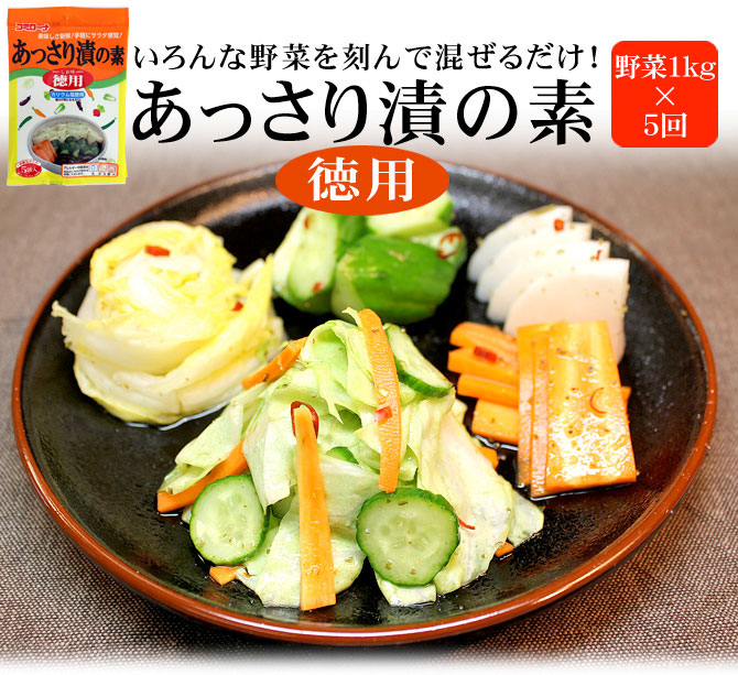 Cあっさり漬の素徳用 150g(野菜1kg×5袋)