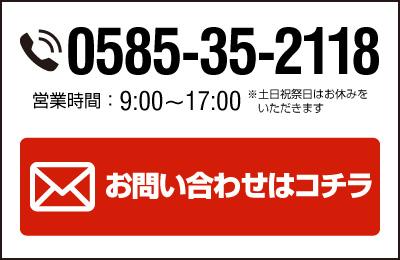 お問い合わせ|0585-35-2118