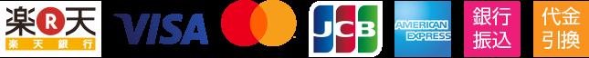 お支払い方法|楽天銀行/VISA/マスターカード/JCB/アメリカン・エキスプレス/銀行振込/代金引換