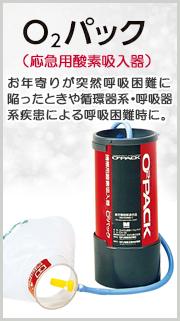月島堂おススメ医療用品 o2パック(応急用酸素吸入器)
