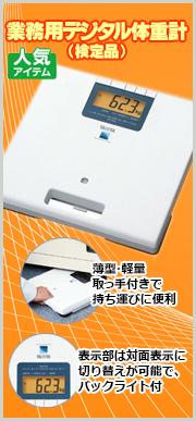 月島堂おススメ医療用品 業務用デジタル体重計(検定品)