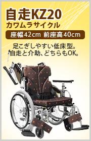 月島堂おススメ介護用品 自走KZ20 カワムラサイクル