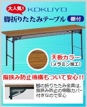 月島堂おススメ介護用品 コクヨ 脚折りたたみテーブル棚付き