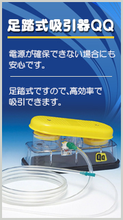 月島堂おススメ医療用品 足踏式吸引器QQ