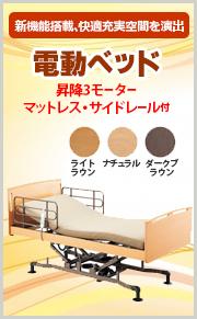 月島堂おススメ介護用品 電動ベッド 昇降3モーター マットレス・サイドレール付き