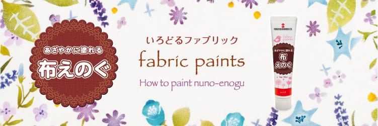 あざやかに塗れる 布えのぐ いろどるファブリック fabric paints How to paint nuno-enogu
