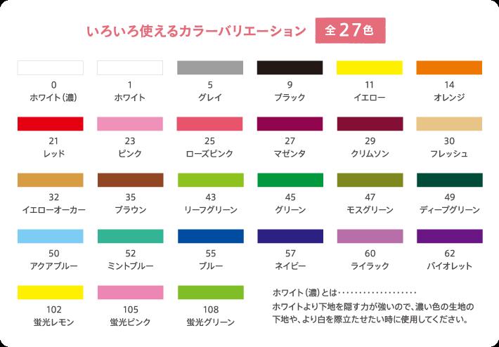 いろいろ使えるカラーバリエーション 全27色