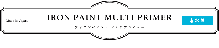 IRON PAINT MULTI PRIMER アイアンペイント マルチプライマー 水性