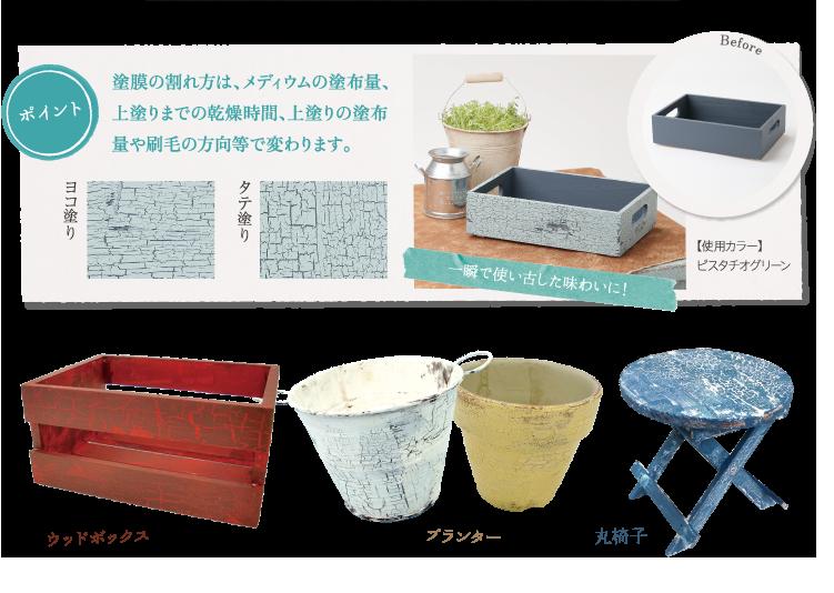 ポイント 塗膜の割れ方は、メディウムの塗布量、上塗りまでの乾燥時間、上塗りの塗布量や刷毛の方向等で変わります。