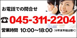 お電話でのお問い合わせ 045-311-2204