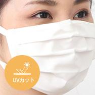 UVカットマスク布製で洗って繰り返し使える