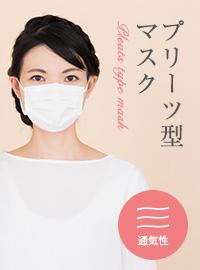 プリーツ型マスク