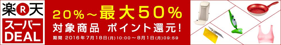 ��ŷ�����ѡ�DEAL 20�������50�� �оݾ��� �ݥ���ȴԸ�! ��� 2016ǯ7��18��(��)10:00��8��1��(��)09:59