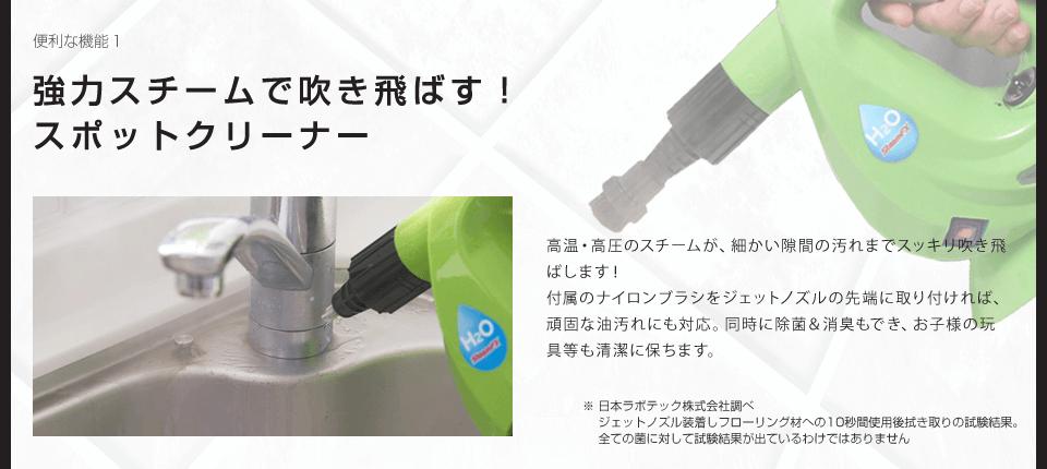 1.強力スチームで吹き飛ばす!スポットクリーナー|高温・高圧のスチームが、細かい隙間の汚れまでスッキリ吹き飛ばします!付属のナイロンブラシをジェットノズルの先端に取り付ければ、頑固な油汚れにも対応。同時に除菌&消臭もでき、お子様の玩具等も清潔に保ちます。