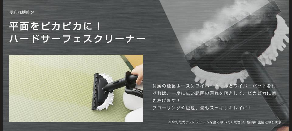 2.平面をピカピカに!ハードサーフェスクリーナー|付属の延長ホースにワイパーツールとワイパーパッドを付ければ、一度に広い範囲の汚れを落として、ピカピカに磨きあげます!フローリングや絨毯、畳もスッキリキレイに!
