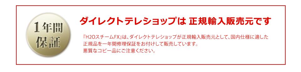 【ダイレクトテレショップは正規輸入販売元です】H2OスチームFXは、ダイレクトテレショップが正規輸入販売元として、国内仕様に適した正規品を一年間修理保証をお付けして販売しています。悪質なコピー品にご注意ください。