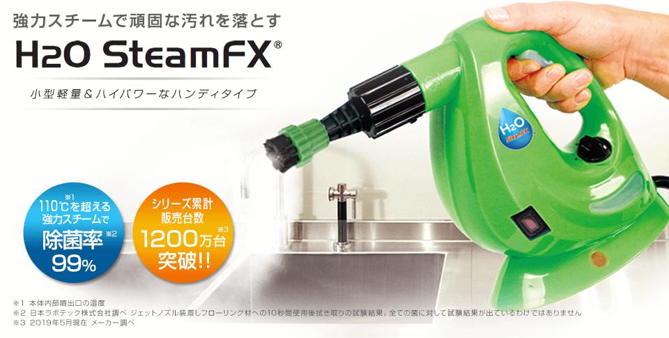 強力スチームで頑固な汚れを落とす H2O SteamFX 小型軽量&ハイパワーなハンディタイプ
