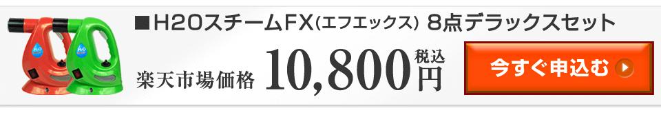 H2O��������FX 8���ǥ�å������å� ��ŷ�Ծ����10800��(�ǹ�)