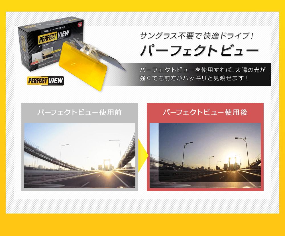 サングラス不要で快適ドライブ!「パーフェクトビュー」 パーフェクトビューを使用すれば、太陽の光が強くても前方がハッキリと見渡せます!