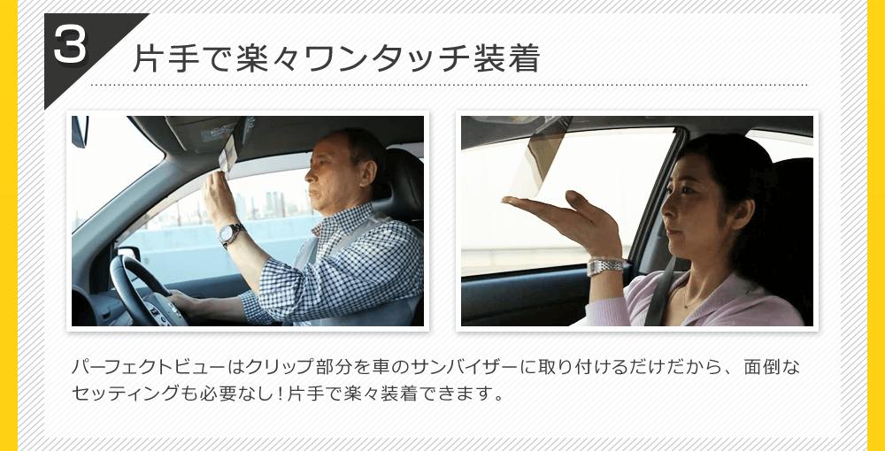 3:片手で楽々ワンタッチ装着|パーフェクトビューはクリップ部分を車のサンバイザーに取り付けるだけだから、面倒なセッティングも必要なし!片手で楽々装着できます。